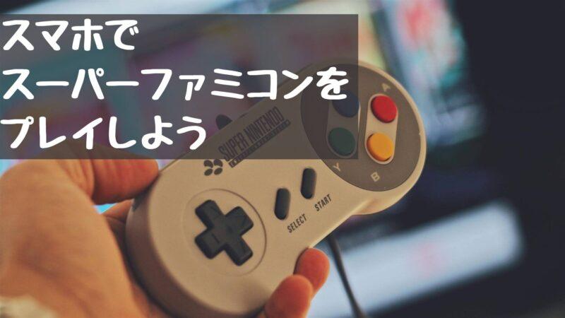 【驚くほど簡単でした】スマホでできるスーパーファミコン!Wiiリモコン接続編