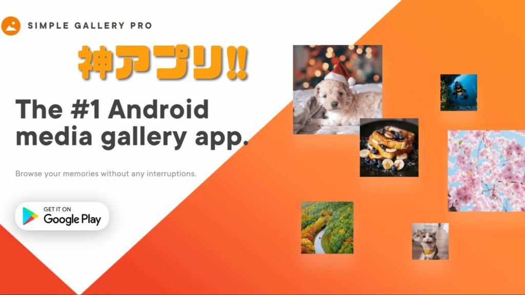 写真管理アプリ『シンプルギャラリー』が神アプリだった