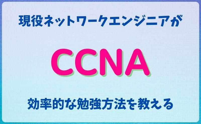 【2021最新版】現役ネットワークエンジニアが効率的なCCNA勉強方法を紹介する