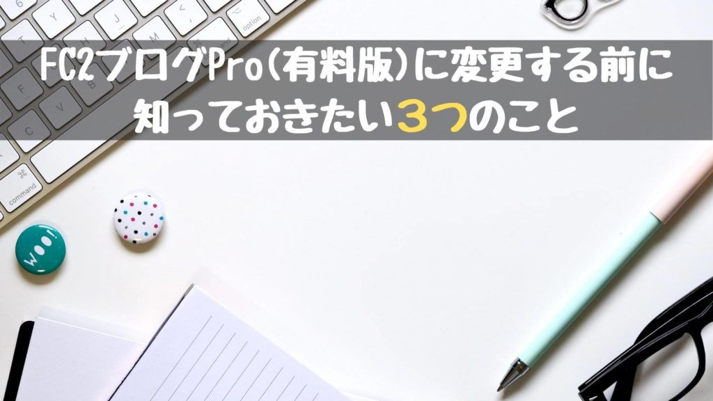【感想】FC2ブログPro(有料版)に変更する前に知っておきたい3つのこと