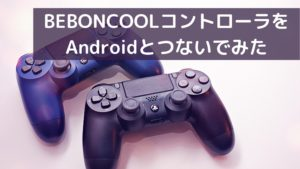 BEBONCOOLコントローラとAndroidを接続してみた