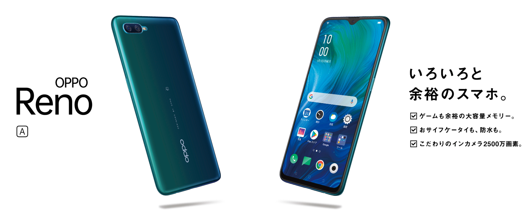 OPPO_reno_A.png