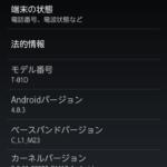 【保存版】Android 4.0.3 (ICS) T-01Dをroot化した手順