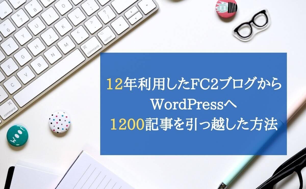 12年利用したFC2ブログからWordPressへ1200記事を引っ越した方法