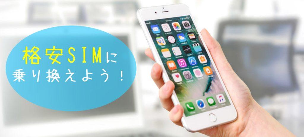 格安SIMに乗り換えよう!
