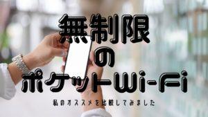 無制限使い放題のポケットWi-Fiのオススメは?値段・口コミ情報徹底比較!