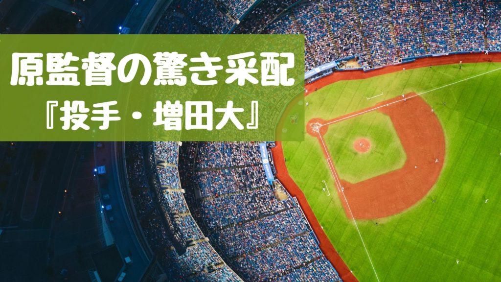 原監督の驚きの采配『投手・増田大』