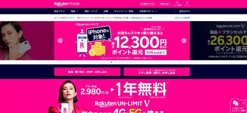 【キャンペーン】楽天モバイルSIMへ乗り換えで最大12,300ポイント還元実施中!~11/4