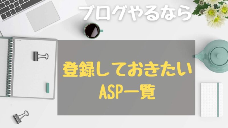 ブログやるなら登録しておきたいASP