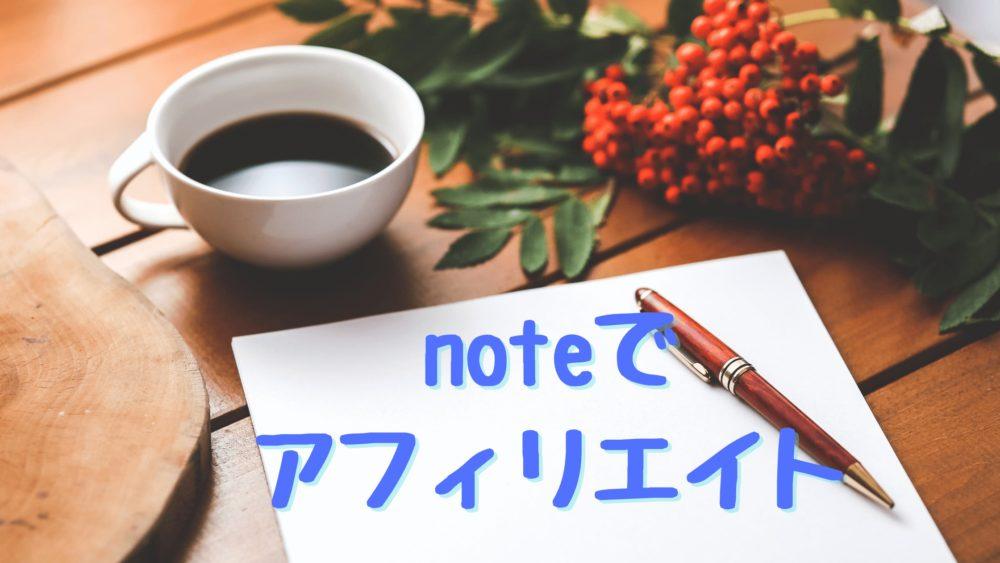 noteでアフィリエイトする超簡単な方法3ステップ