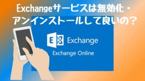 Exchageサービスアプリは無効化していいの?