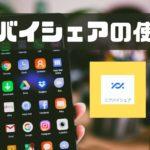 ニアバイシェアの簡単な使い方と設定方法【Android】