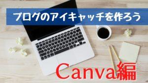 ブログのアイキャッチはCanvaが最強!