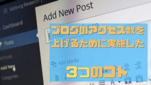 ブログのアクセス数をUPさせる単純な方法