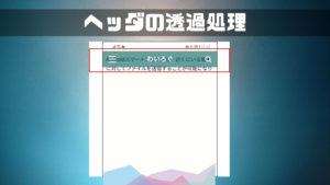 【DIVER】固定ヘッダを透過させる方法(WordPressテーマ)