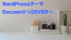 WordPressテーマをCocoonからDIVERへ変更