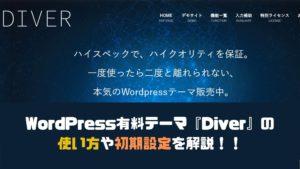 【図解】WordPress有料テーマ『Diver』の使い方や初期設定を解説します