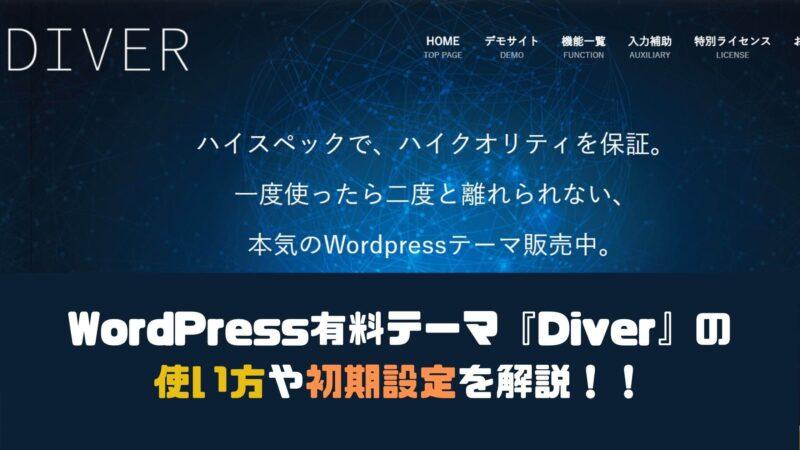【必須級】WordPress有料テーマ『Diver』の使い方や初期設定を図解解説します