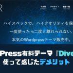 【SEO最強説あり】WordPressテーマ『Diver』を使って感じた7つのデメリット