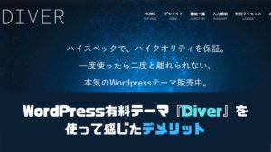 WordPressテーマ『Diver』を使って感じた7つのデメリット