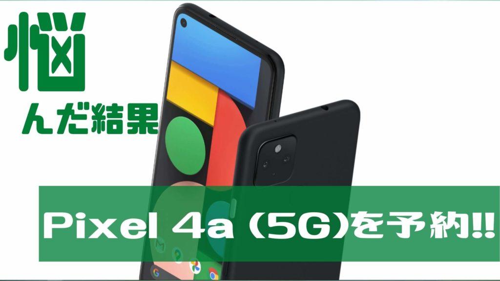 Pixel4a 5Gを予約した