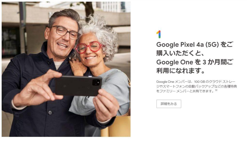 google one特典