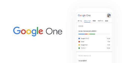 google_oneとは