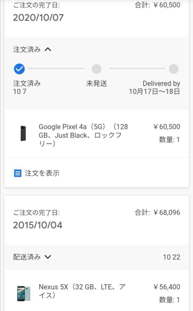 Pixel4a5Gの発送メール