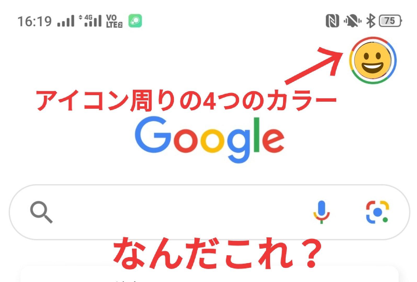 googleアカウントのアイコンの周りに色が付いた