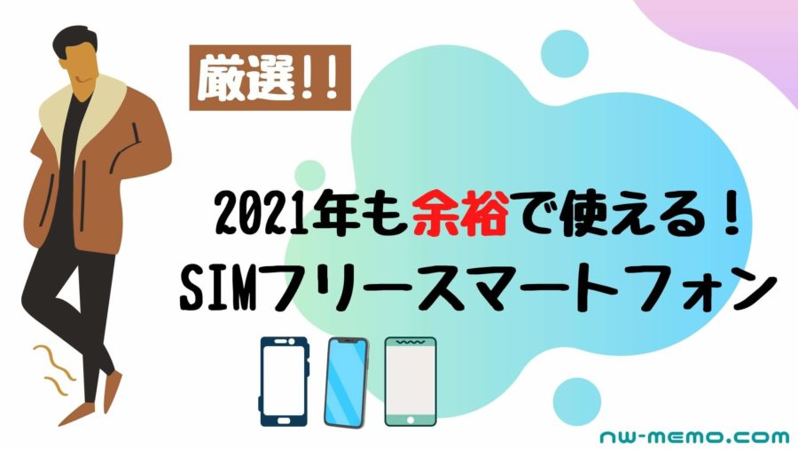 2021年も使えるオススメスマートフォン