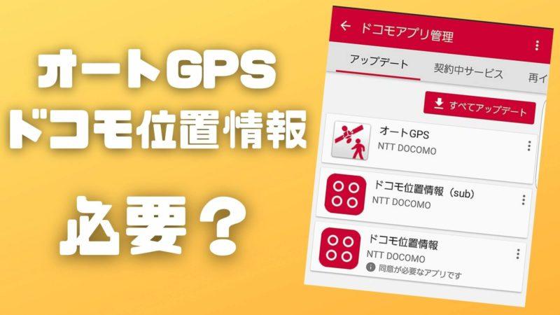 オートGPS やドコモ位置情報は必要か?