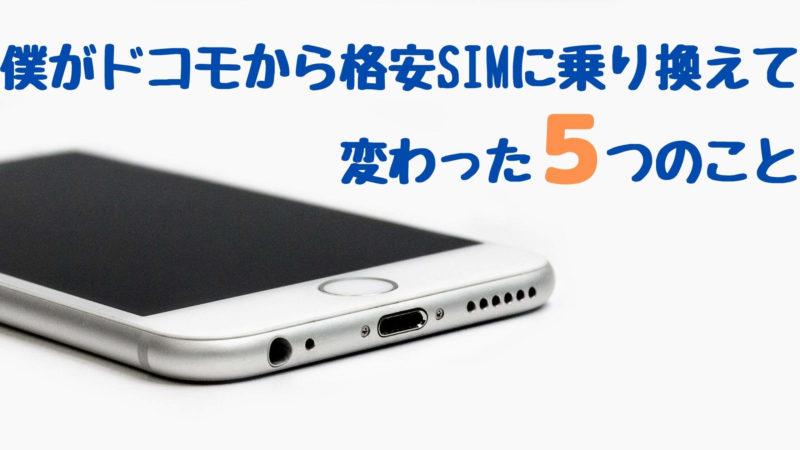 僕がドコモから格安SIM(MVNO)に乗り換えて変わった5つのこと