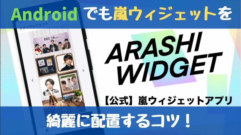 ARASHI Widget(嵐ウィジェット)を綺麗に貼り付けるコツ!