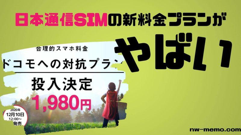 日本通信SIMの料金と評判がやばい