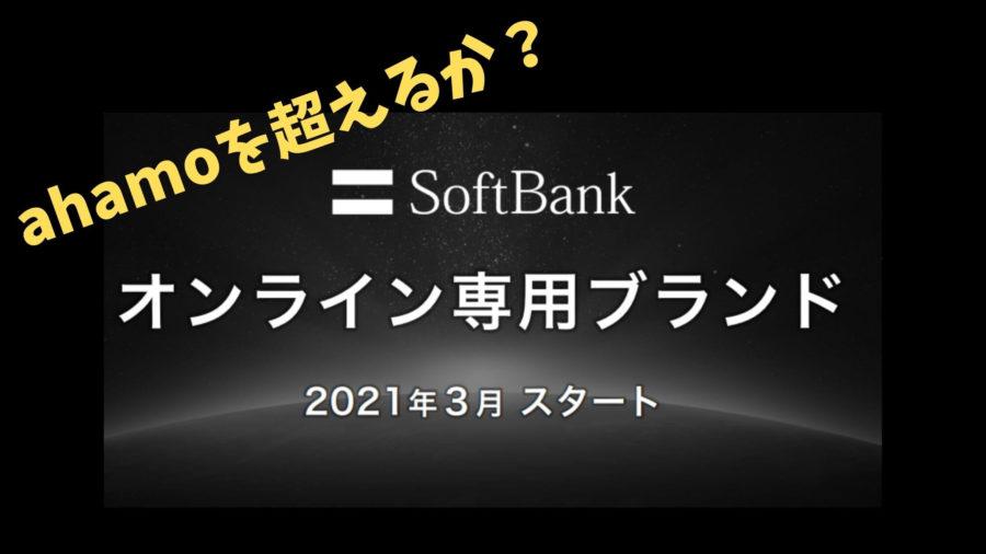 新料金プラン「ソフトバンク on LINE」が発表!そして格安のLINEモバイルが廃止になる!?
