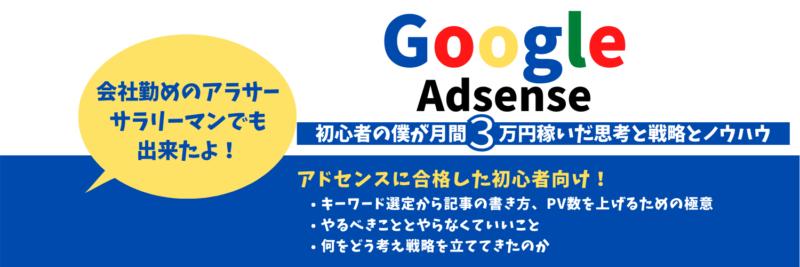 Googleアドセンスで月3万円収益を稼ぐための僕の思考戦略とノウハウ