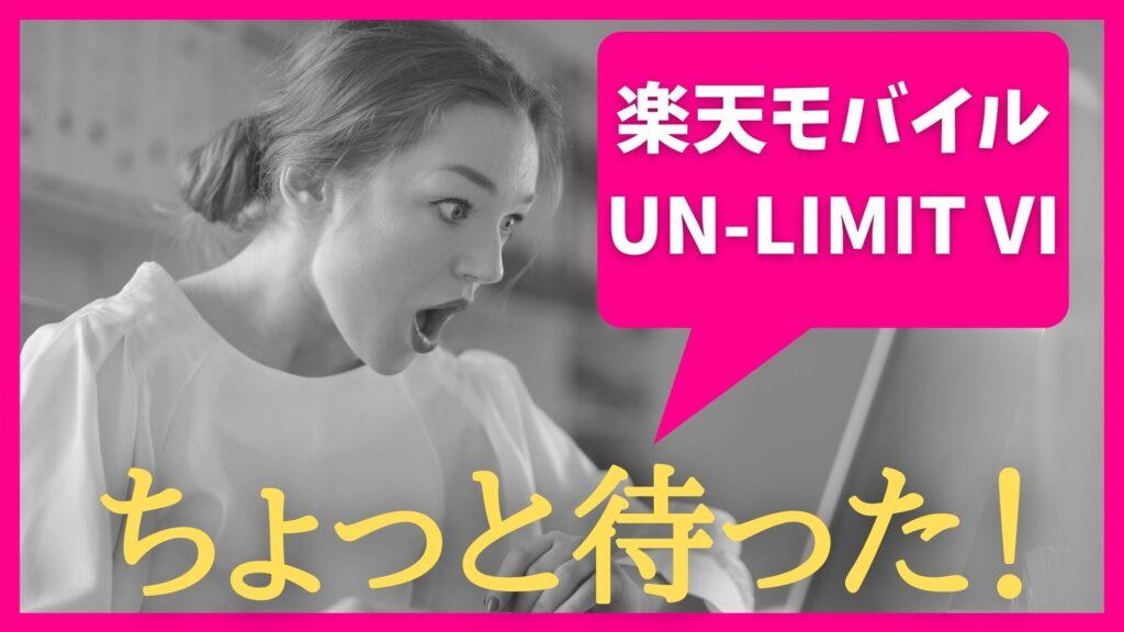 楽天UN-LIMITⅥの評判