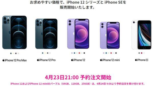 楽天モバイルからiPhoneが登場!