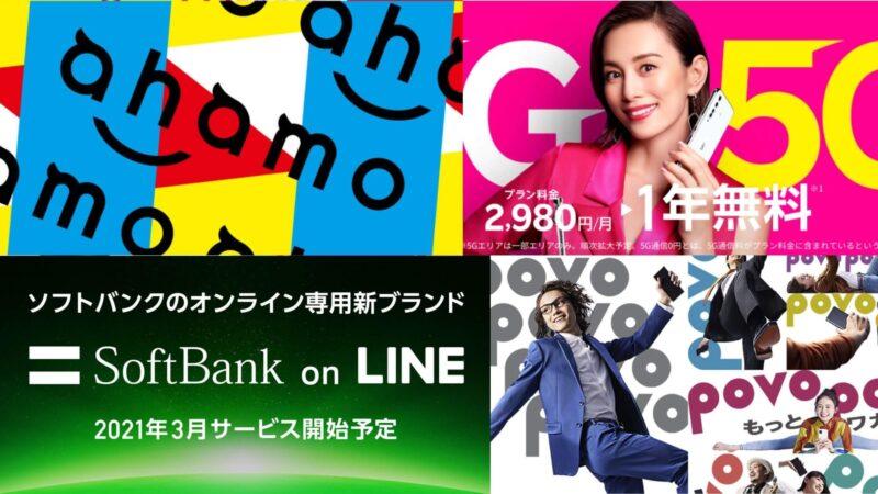 ahamoにpovoにon LINEに楽天モバイル!どれを選ぶ!?