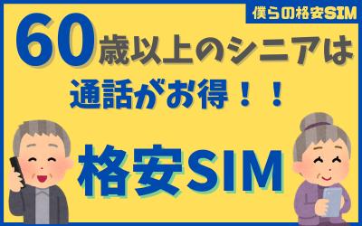 60歳以上のシニアにオススメ格安SIM