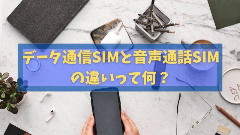 データ通信SIMと音声通話SIMの違いって何?