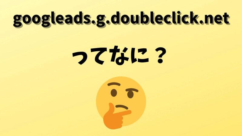 googleads.g.doubleclick.netって何?