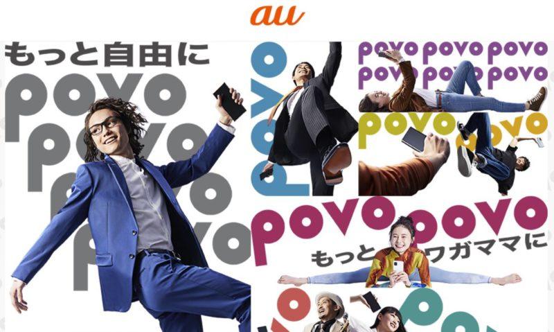 auの格安プラン「povo」が発表!プランに柔軟性のあるけどどんな人に適している?