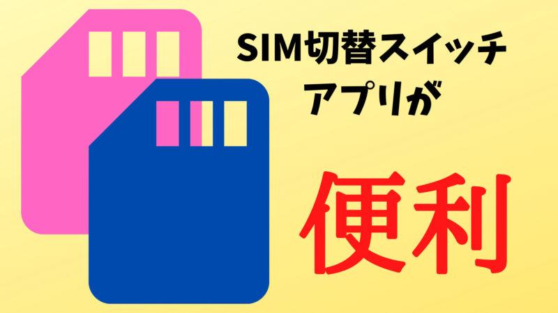 【Android】デュアルSIMを簡単に切り替えができるアプリ(ウィジェット)が便利すぎる