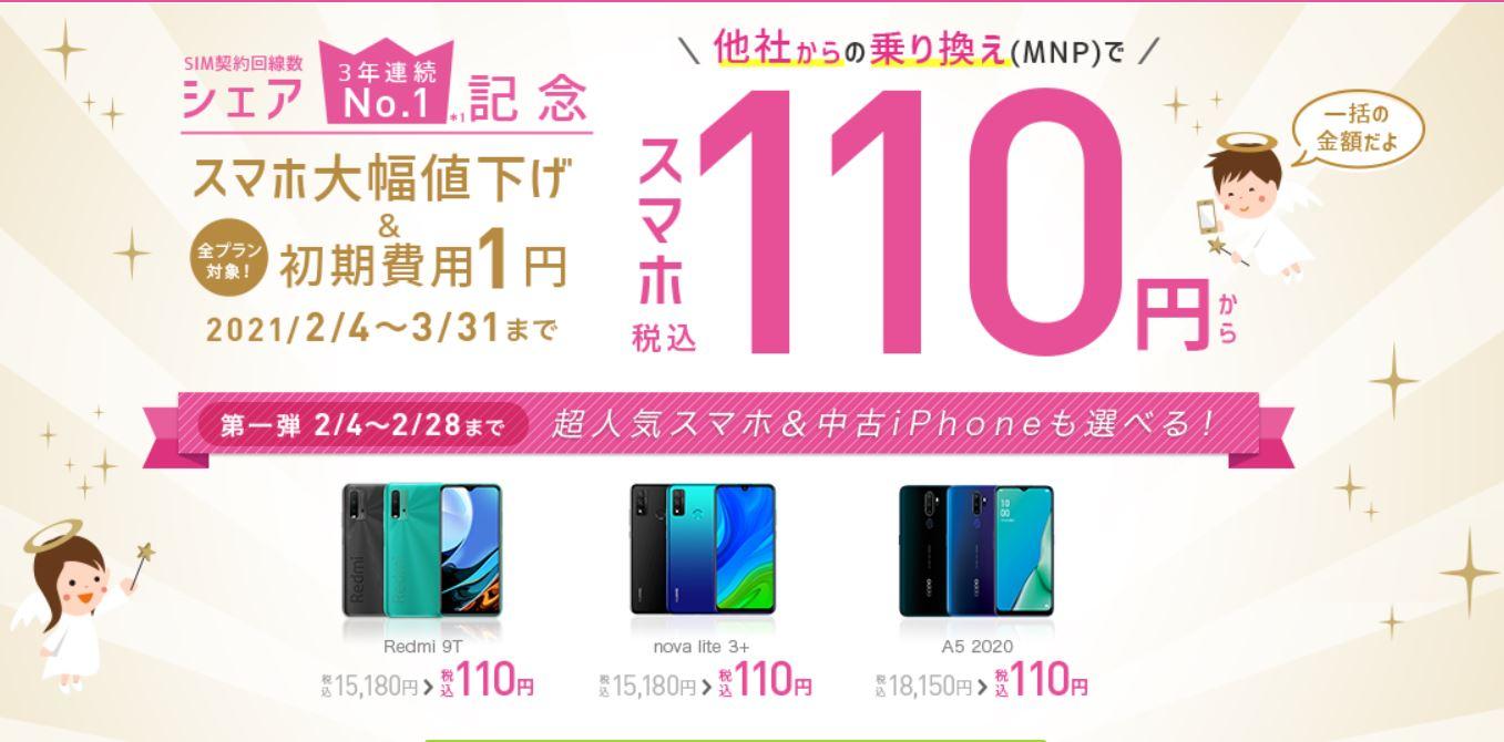 格安SIM「IIJmio」2月24日に新プラン発表!MVNOのトップに君臨できるか!?