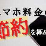 スマホ代節約裏ワザ!たった440円でかけ放題付き2GBの方法を紹介する【格安SIM】