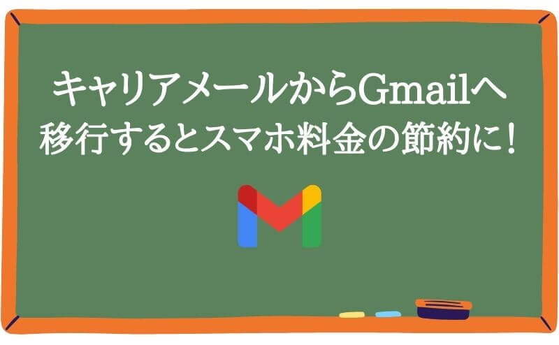 Gmailをキャリアメールのように使う!移行すれば超お得な理由|Android