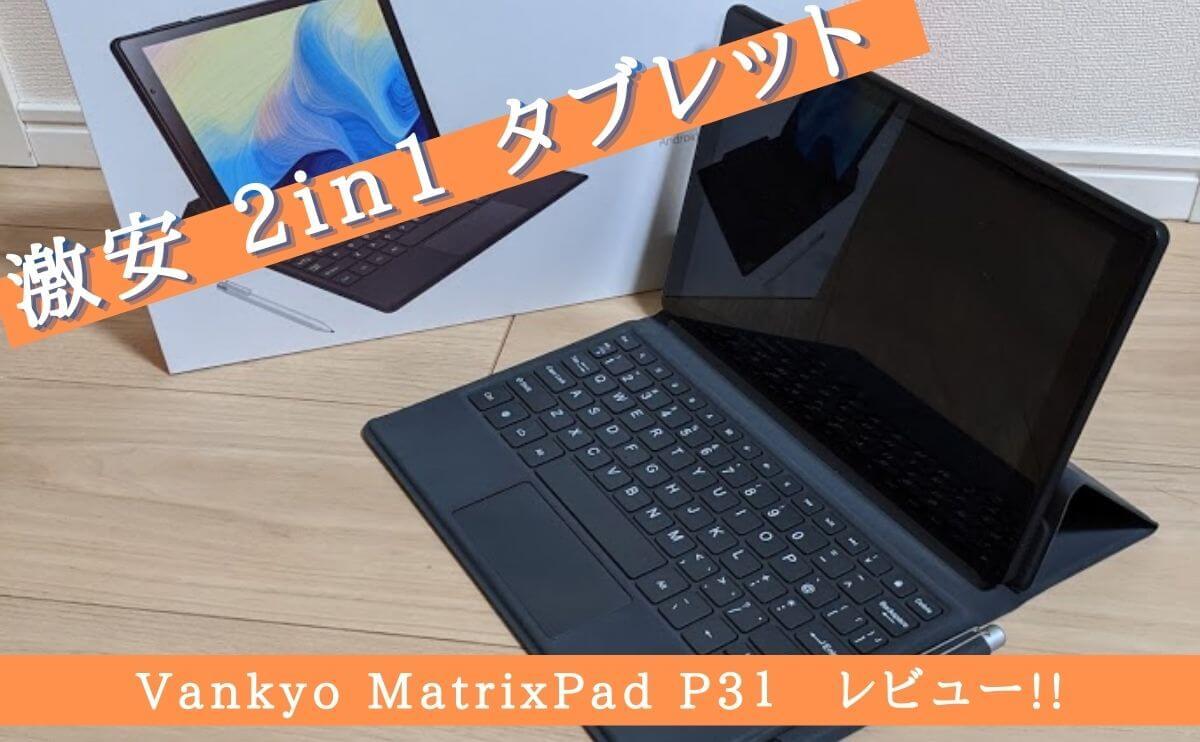 2万円台で買える『Vankyo MatrixPad P31』をレビュー!テレワークにも使えて高評価!【Androidタブレット】