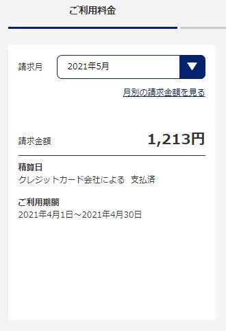 OCNモバイル料金5月分2
