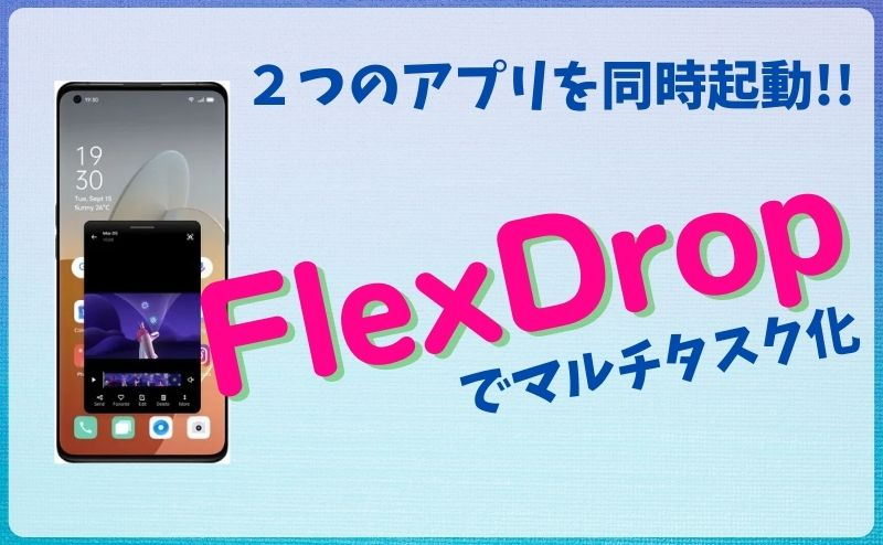 OPPOのFlexDropの使い方【Color OS11の新機能】